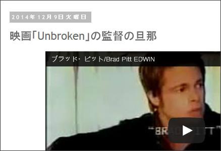 http://tokumei10.blogspot.com/2014/12/unbroken.html