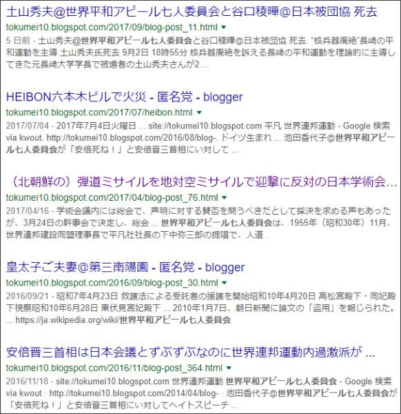 https://www.google.co.jp/search?q=site://tokumei10.blogspot.com+%E4%B8%96%E7%95%8C%E5%B9%B3%E5%92%8C%E3%82%A2%E3%83%94%E3%83%BC%E3%83%AB%E4%B8%83%E4%BA%BA%E5%A7%94%E5%93%A1%E4%BC%9A&source=lnt&tbs=qdr:y&sa=X&ved=0ahUKEwiKhe_TqpbWAhWpgVQKHaLMBZ0QpwUIHg&biw=1228&bih=925