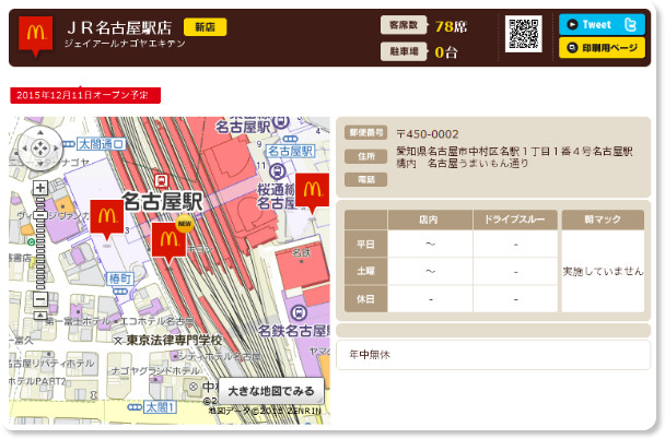 http://www.mcdonalds.co.jp/shop/map/map.php?strcode=23773