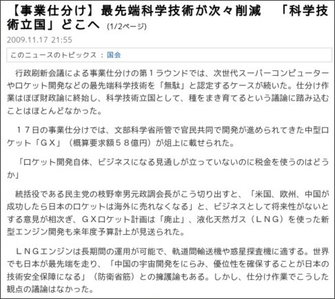 http://sankei.jp.msn.com/politics/policy/091117/plc0911172158017-n1.htm