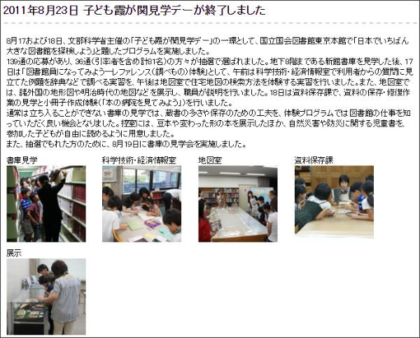https://web.archive.org/web/20140803133829/http://ndl.go.jp/jp/news/fy2011/1192110_1670.html