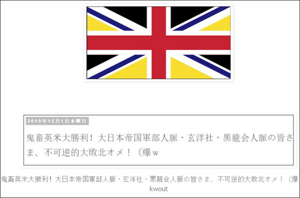 http://tokumei10.blogspot.com/2016/12/united-kingdom-of-britain-and-russia.html