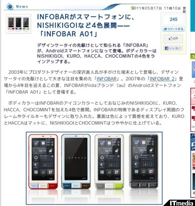 http://plusd.itmedia.co.jp/mobile/articles/1105/17/news038.html
