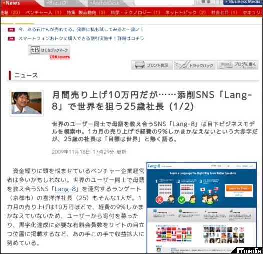 http://www.itmedia.co.jp/news/articles/0911/18/news075.html