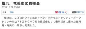 http://www.sanspo.com/baseball/news/101124/bse1011240500000-n1.htm