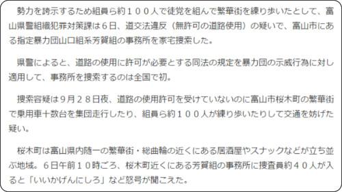 http://www.sankei.com/west/news/151006/wst1510060032-n1.html