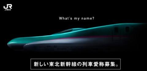http://www.jreast.co.jp/E5/top-html.html