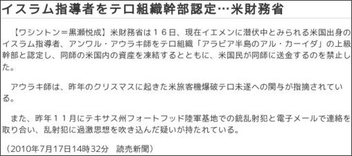 http://www.yomiuri.co.jp/world/news/20100717-OYT1T00539.htm