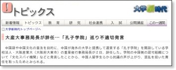 http://osaka.yomiuri.co.jp/university/topics/20100603-OYO8T00378.htm