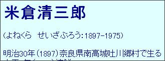 http://nekonote.jp/korea/hito/jp/yonekura-s.html