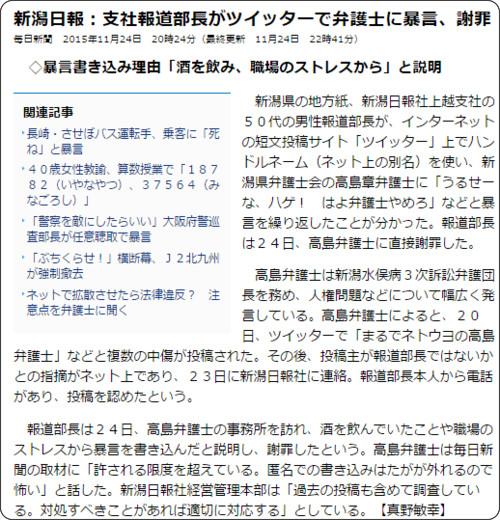 http://mainichi.jp/select/news/20151125k0000m040068000c.html