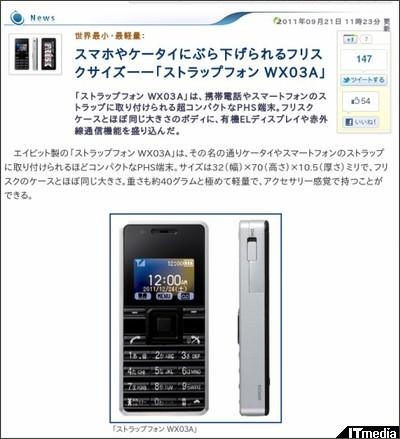 http://plusd.itmedia.co.jp/mobile/articles/1109/21/news031.html