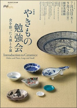 http://www.nezu-muse.or.jp/jp/exhibition/images/img_introduction_to_ceramics.jpg