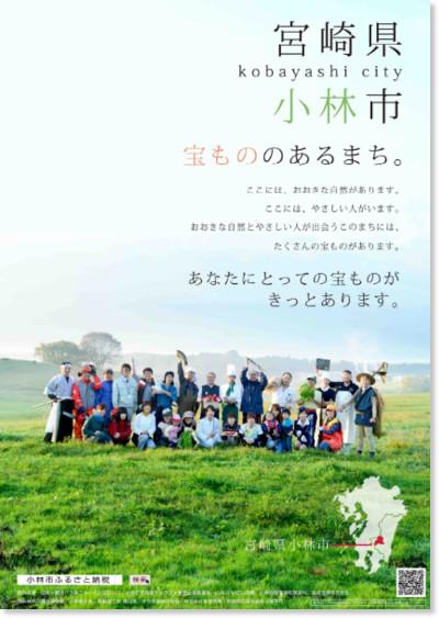 http://cms.city.kobayashi.lg.jp/tempimg/150310163537201503101816590f.pdf