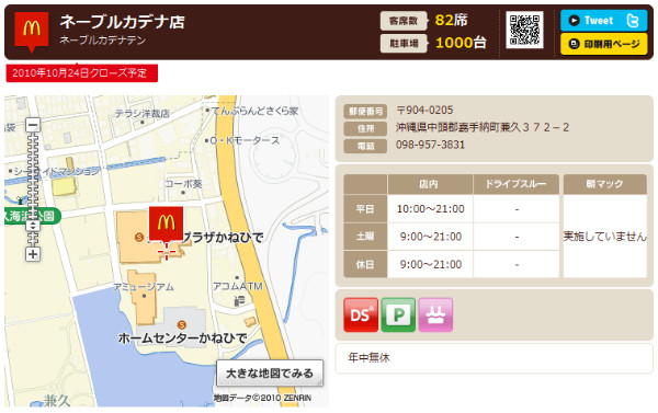 http://www.mcdonalds.co.jp/shop/map/map.php?strcode=47024