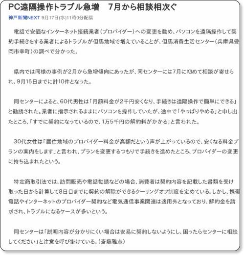 http://headlines.yahoo.co.jp/hl?a=20140917-00000005-kobenext-l28
