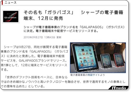 http://www.itmedia.co.jp/news/articles/1009/27/news041.html