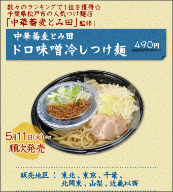 http://www.sej.co.jp/products/tsukemen1005.html