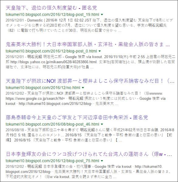 https://www.google.co.jp/#tbs=qdr:y&q=site:%2F%2Ftokumei10.blogspot.com+%E6%98%8E%E7%9F%B3%E5%85%83%E7%B4%B9