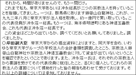 http://www.shugiin.go.jp/itdb_kaigiroku.nsf/html/kaigiroku/009615420020807017.htm