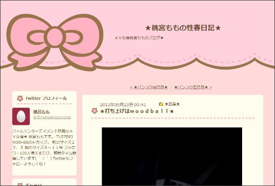 http://blog.livedoor.jp/momomiyamomo/archives/33251220.html