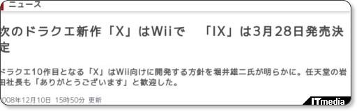 http://www.itmedia.co.jp/news/articles/0812/10/news081.html