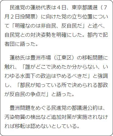 http://www.sankei.com/politics/news/170605/plt1706050010-n1.html