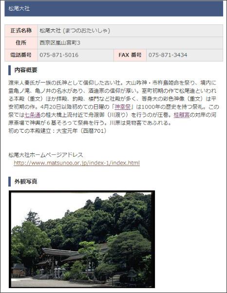 http://kaiwai.city.kyoto.jp/search/view_sight.php?ManageCode=1000218&InforKindCode=1
