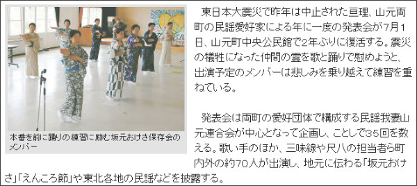 http://www.kahoku.co.jp/news/2012/06/20120630t15038.htm