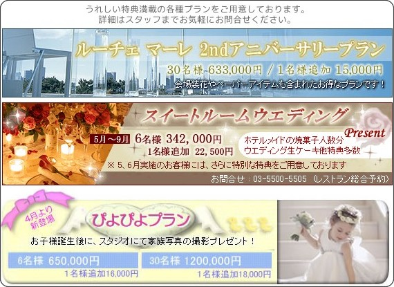 http://www.hnt.co.jp/wedding/topics/index.html