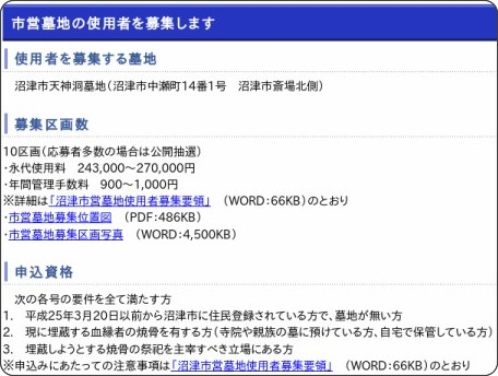 http://www.city.numazu.shizuoka.jp/kurashi/topics/h25/sieiboti/index.htm