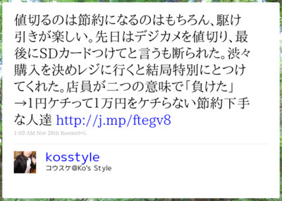 http://twitter.com/kosstyle/status/8097588666433536