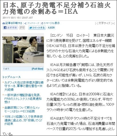 http://jp.reuters.com/article/topNews/idJPJAPAN-20049520110315