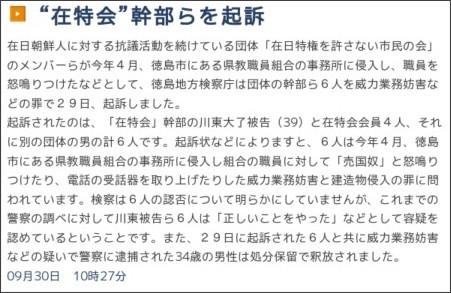 http://www.nhk.or.jp/lnews/tokushima/8024060942.html
