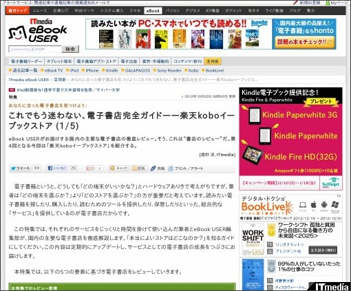 http://ebook.itmedia.co.jp/ebook/articles/1210/02/news012.html