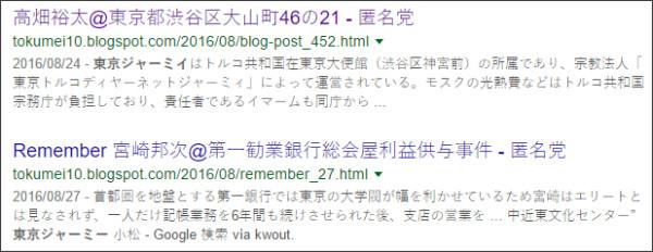 https://www.google.co.jp/#q=site:%2F%2Ftokumei10.blogspot.com+%E6%9D%B1%E4%BA%AC%E3%82%B8%E3%83%A3%E3%83%BC%E3%83%9F%E3%82%A3