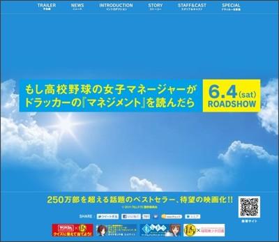 http://www.moshidora-movie.jp/
