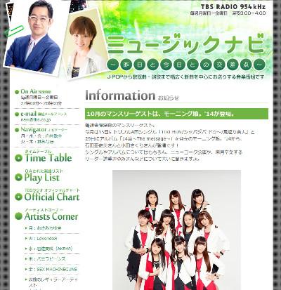 http://www.tbsradio.jp/navi/