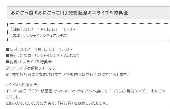 http://shinseido-eventnavi.com/eventpage/7011