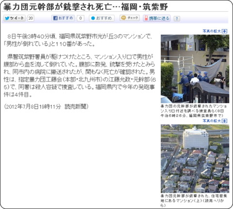 http://www.yomiuri.co.jp/national/news/20120708-OYT1T00551.htm