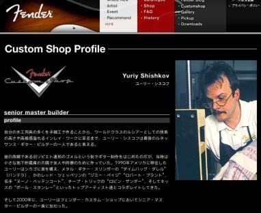 http://www.fender.jp/customshop/profile_08.php