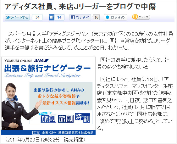http://www.yomiuri.co.jp/national/news/20110520-OYT1T00529.htm