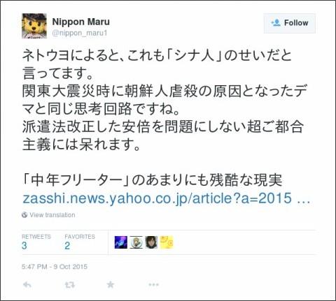 https://twitter.com/nippon_maru1/status/652646624800280577