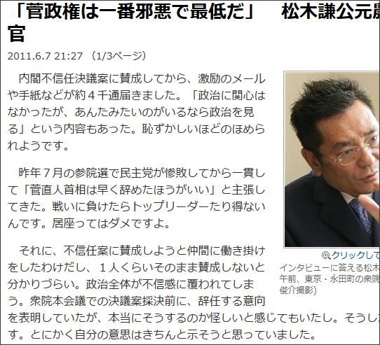 http://sankei.jp.msn.com/politics/news/110607/stt11060721300010-n1.htm