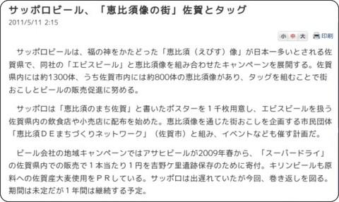 http://www.nikkei.com/news/local/article/g=96958A9C93819891E2E4E2E0878DE2EBE2E7E0E2E3E39E8AE2E2E2E2;n=9694E3E4E3E0E0E2E2EBE0E0E5E2