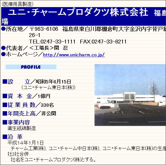 http://www.yakuji-fukushima.jp/45_yuni.html