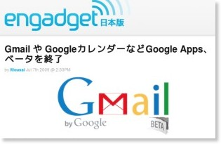 http://japanese.engadget.com/2009/07/07/gmail-google-google-apps/