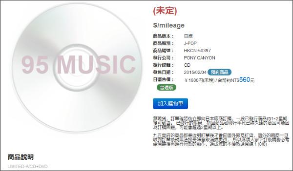 http://www.95music.com/product_doc.jsp?id=174602