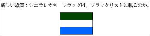 http://webcache.googleusercontent.com/search?q=cache:NflW9t6JurEJ:substandard.sub.jp/sierra_leone_flag.htm+&cd=8&hl=ja&ct=clnk&gl=jp