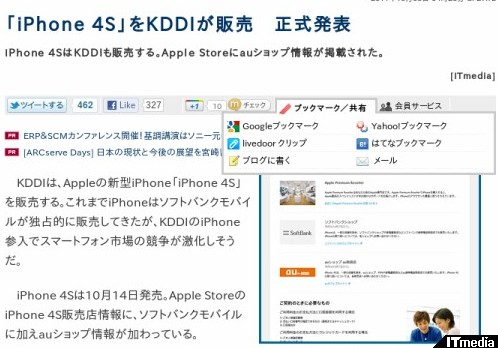 http://www.itmedia.co.jp/news/articles/1110/05/news029.html